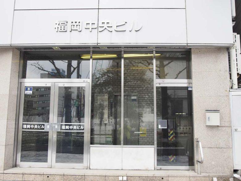 福岡事務所ビル入口の画像